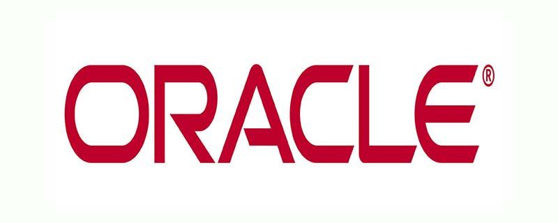 查看Oracle执行计划的方法