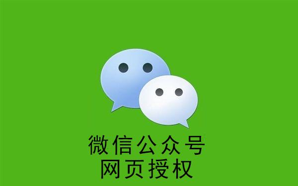 微信公众号网页授权详解