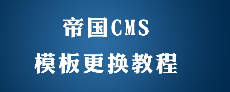 帝国cms系统如何更换模板