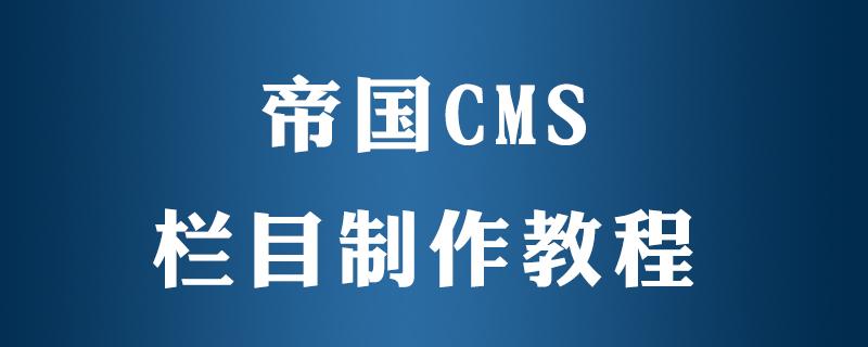 帝国cms怎么制作栏目