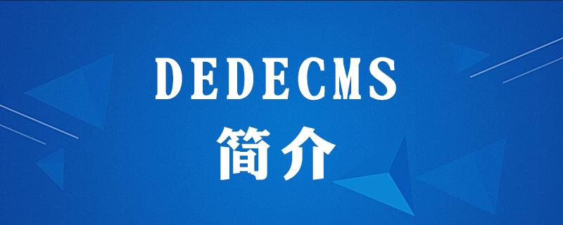 dedecms是什么框架