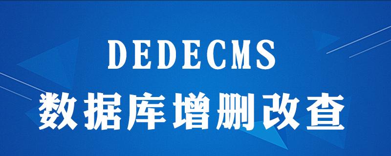 dedecms怎么写增删改查