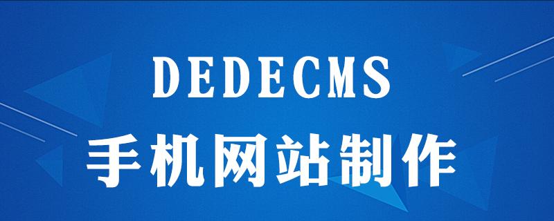 dedecms如何制作手机网站