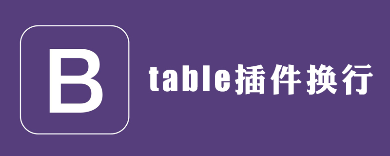 bootstrap table插件怎么换行