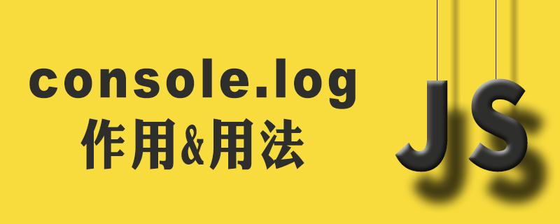 console.log()的作用