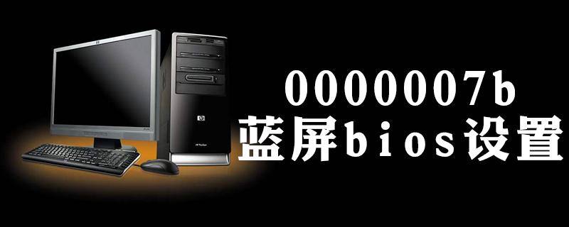 0000007b蓝屏bios怎么设置