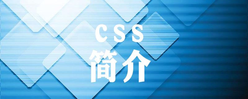 css样式属性是什么