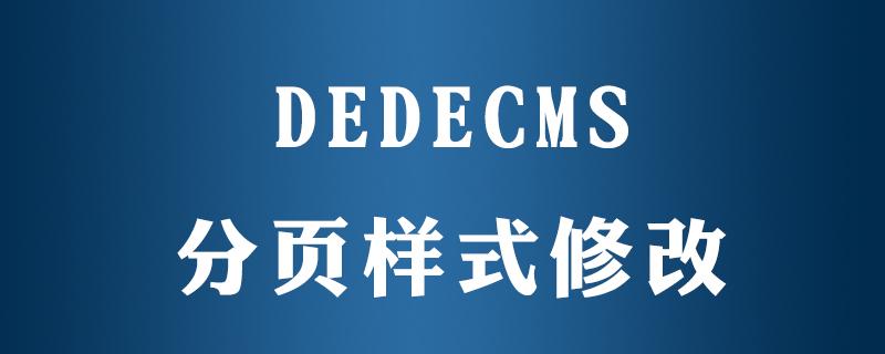 dedecms翻页css在哪