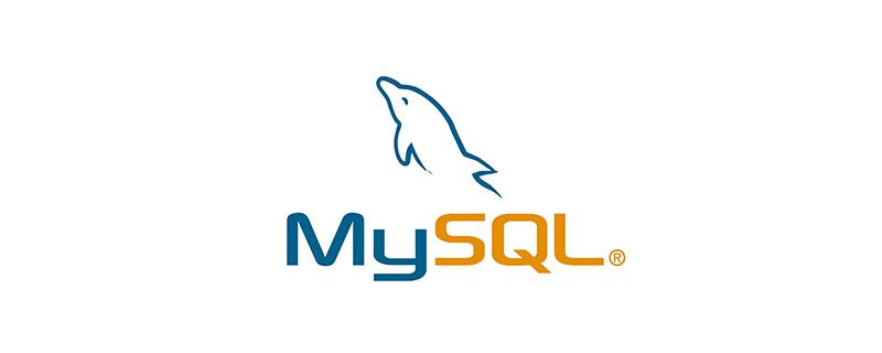 MySQL是什么东西