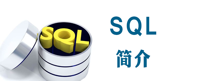 sql語言是什么語言