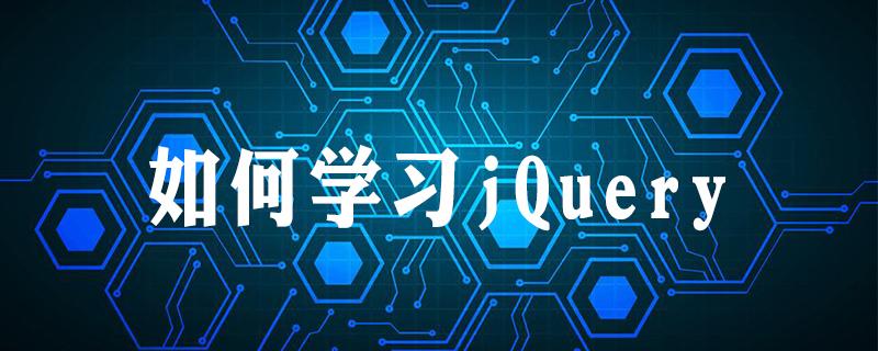 如何学习jquery