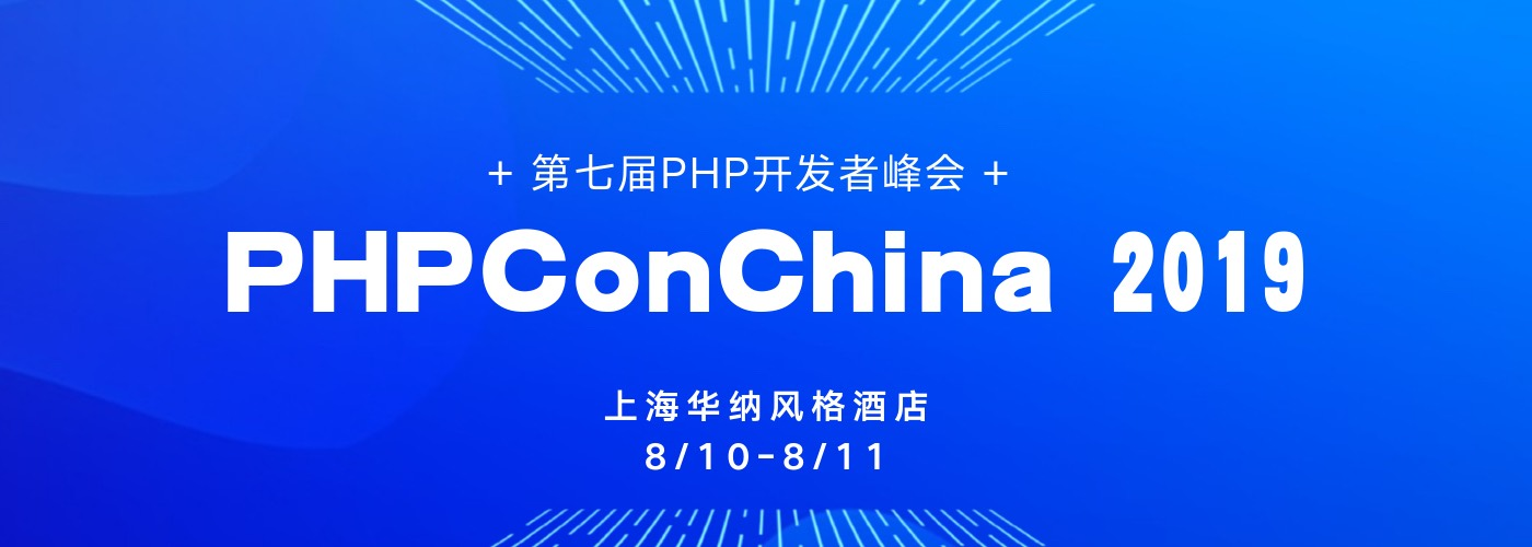 PHPConChina 2019 参会感悟
