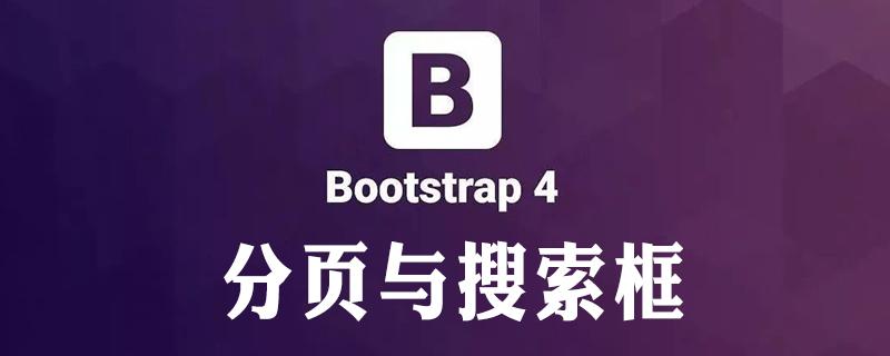 bootStrap-table服务器端后台分页及自定义搜索框的实现的使用