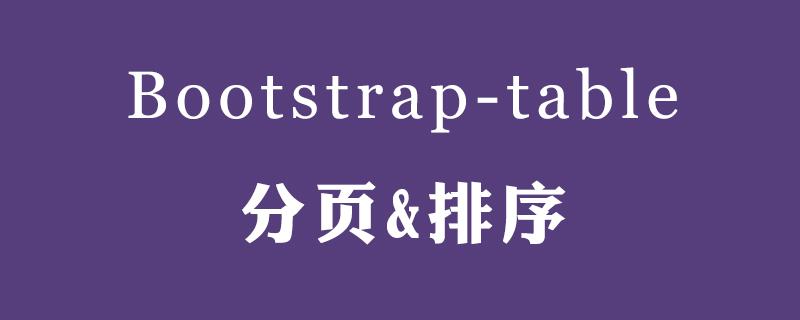 使用Bootstrap-Table实现分页和排序