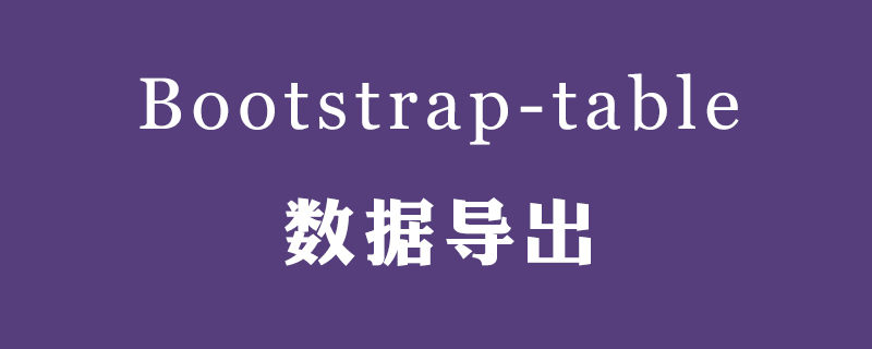 bootstrap-table表格导出