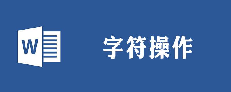 word怎么用符号替换字符