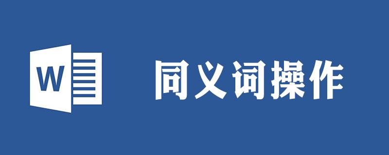 word近义词功能怎么用