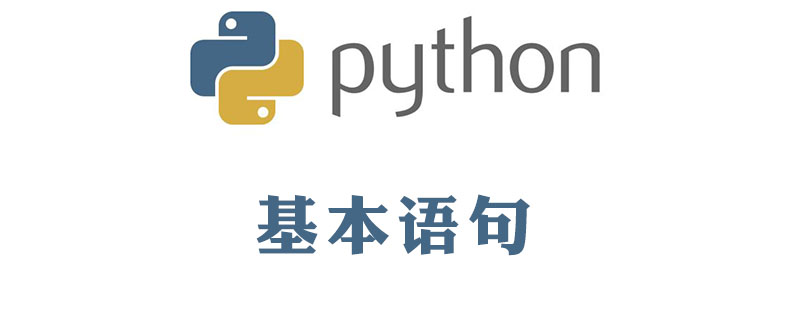 python基本语句有哪些