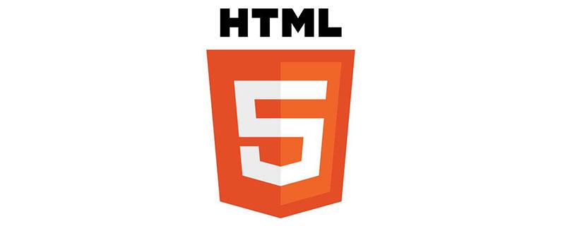 有关html的正确描述