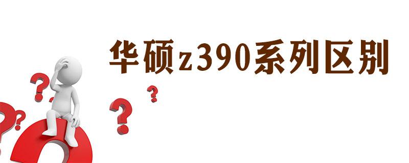 华硕z390系列区别