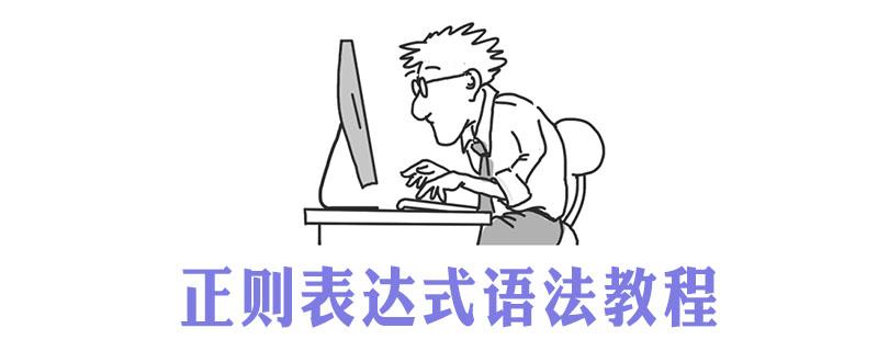 正则表达式语法教程(含在线测试工具)