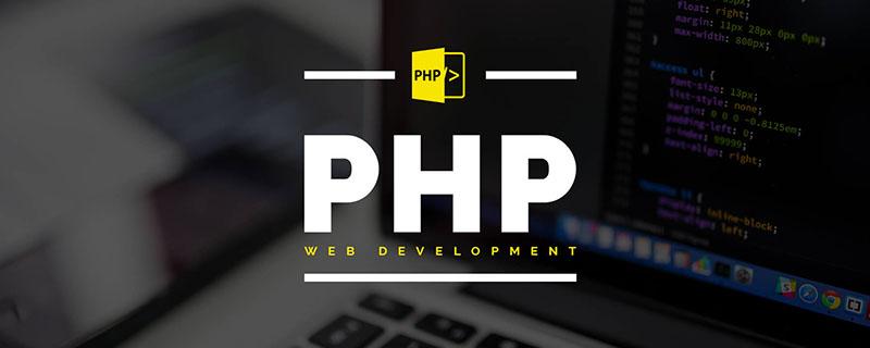 什么是php递归