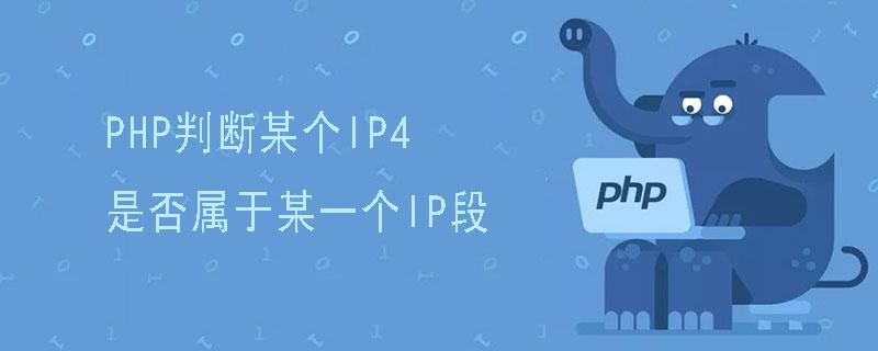 PHP判断某个IP4是否属于某一个IP段