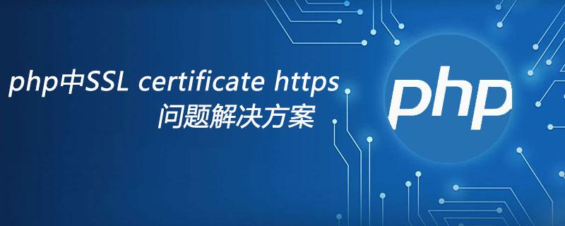 php中SSL certificate https问题解决方案
