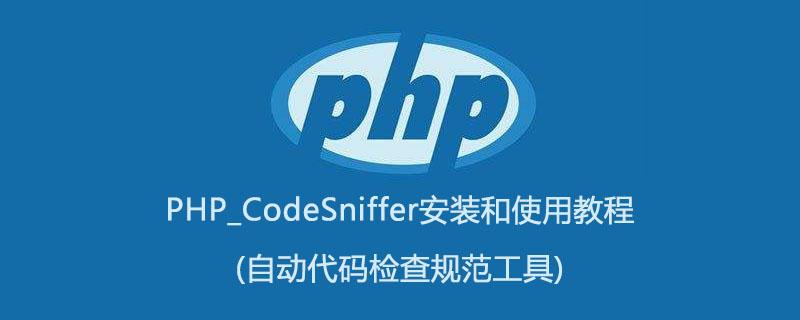 PHP_CodeSniffer安装和使用教程(自动代码检查规范工具)