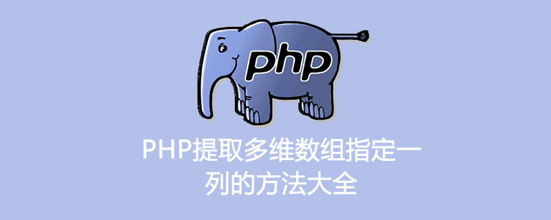 PHP提取多维数组指定一列的方法大全