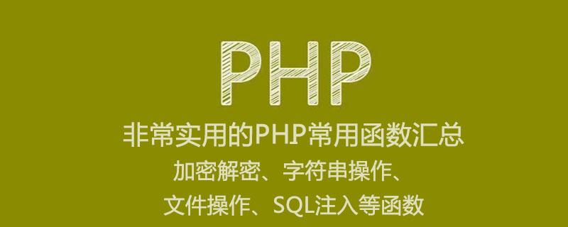 非常实用的PHP常用函数汇总-加密解密、字符串操作、文件操作、SQL注入等函数