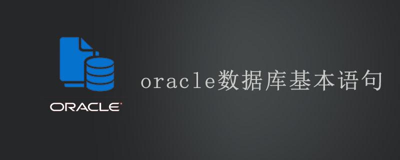 oracle数据库基本语句