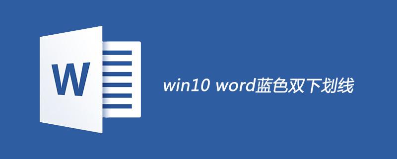 win10 word蓝色双下划线