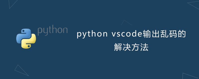 python vscode输出乱码