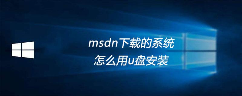 msdn下载的系统怎么用u盘安装