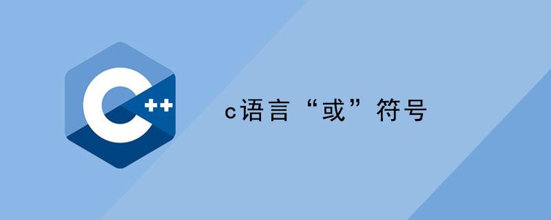 """c语言""""或""""符号"""