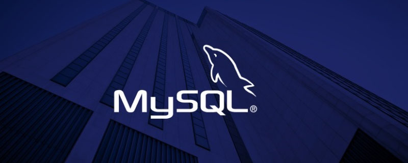 MySQL數據庫SQL語句優化
