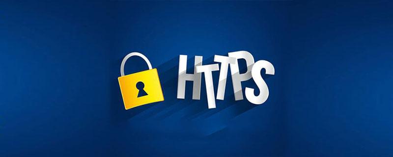 為什么HTTPS比HTTP安全