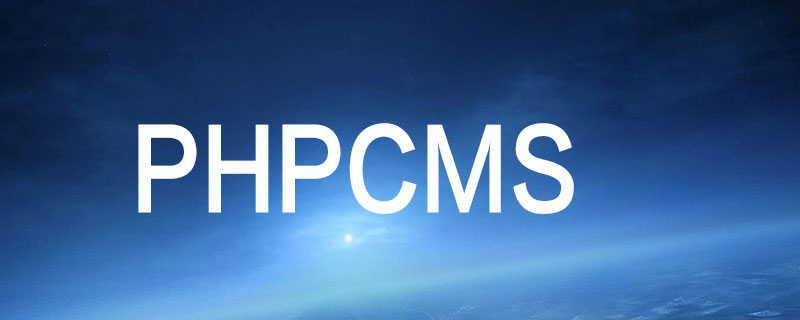 phpcms无法连接远程数据库