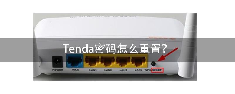 Tenda怎么密码重置
