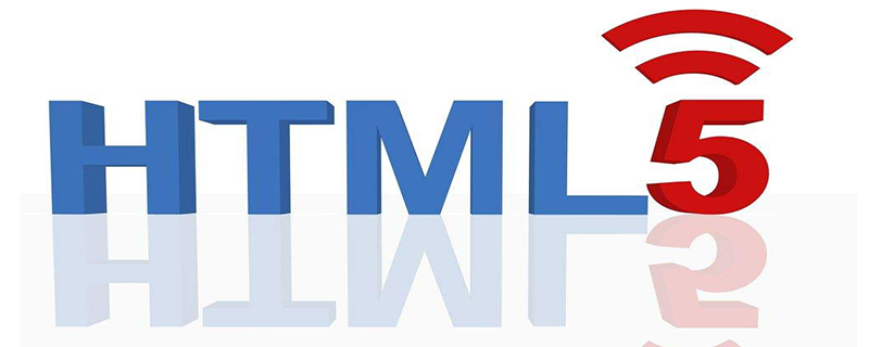 html5新特性有哪些