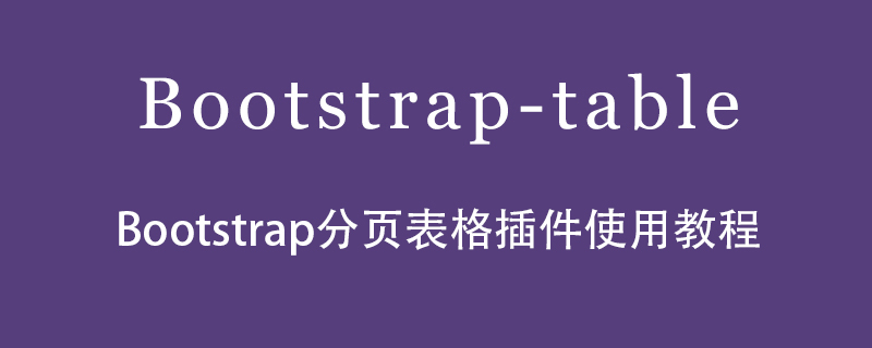 Bootstrap分页表格插件使用教程