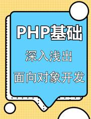 有关PHP中PDO连接数据库的详细教程与实际操作演示