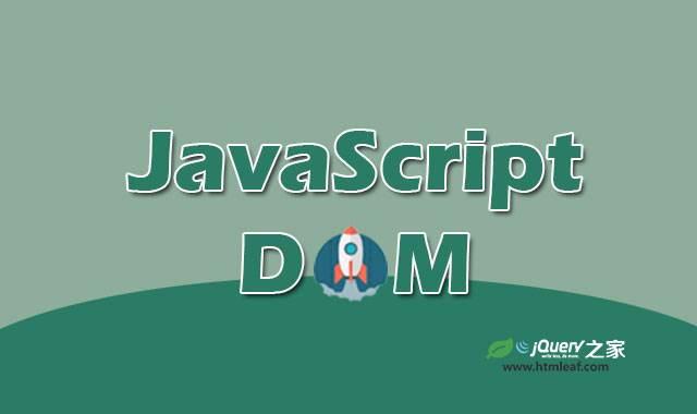 有关XML解析中DOM解析的详细介绍