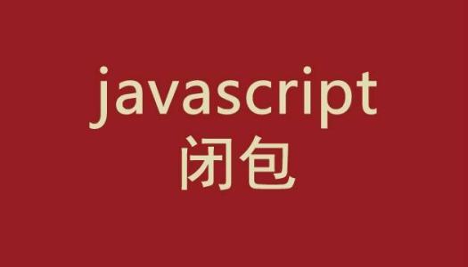 关于JS中闭包概念的详细讲解(附实例)