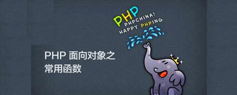 关于php中对象传值方式的详解