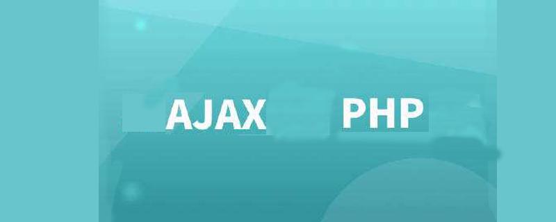 php中ajax的使用实例讲解