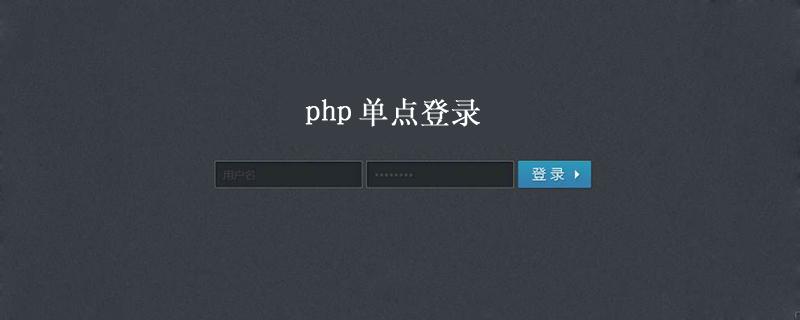 php单点登录实现原理实例详解