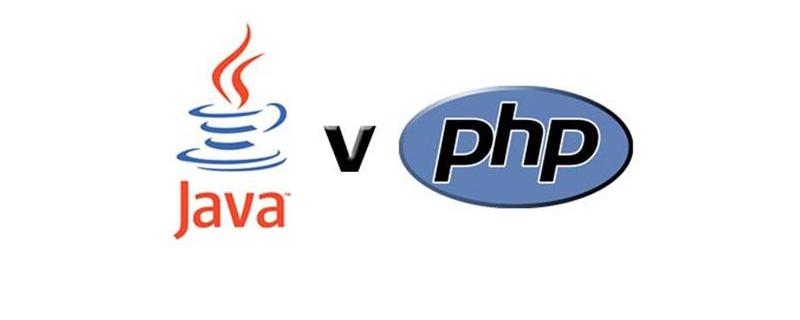 java相对php的优势有哪些