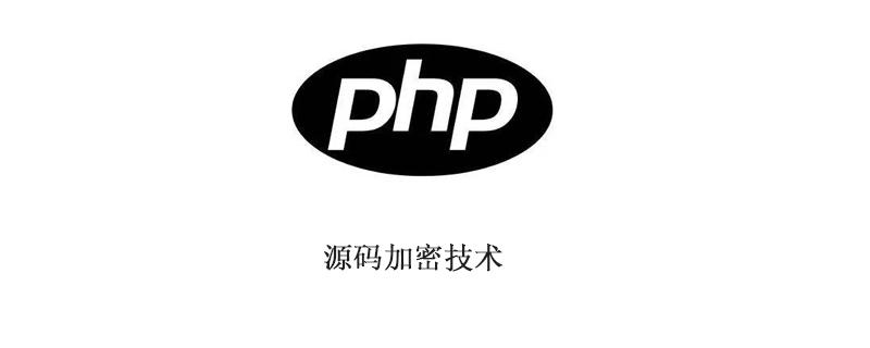 php源码加密方法详解